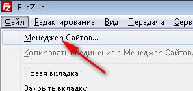 настройка файлзила