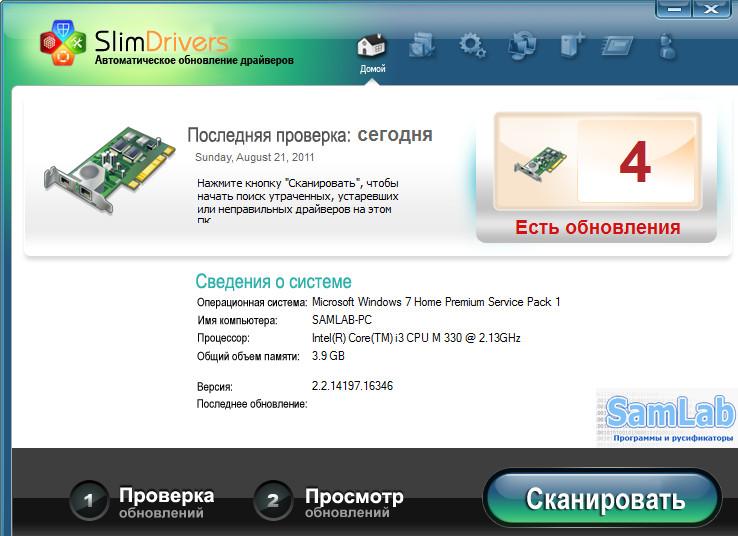 SlimDrivers - ваши драйвера в актуальном состоянии бесплатно