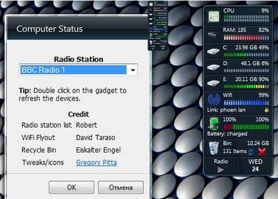 удобный и функциональный гаджет показывающий информацию о системе Computer Status