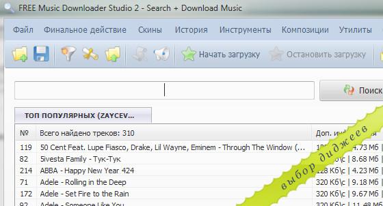 Free Music Download - удобное скачивание музыки из интернета