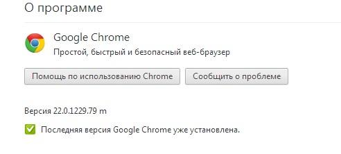 гугл хром последняя версия, обновить гугл хром, обновляем chrom
