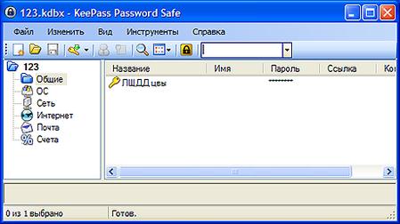 хранитель паролей, где хранить пароли