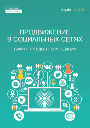 «Продвижение в социальных сетях. Цифры, тренды, рекомендации». Продвижение бизнеса, социальная реклама
