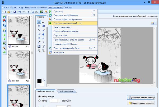 Для компьютерщиков, сделать анимацию картинок онлайн