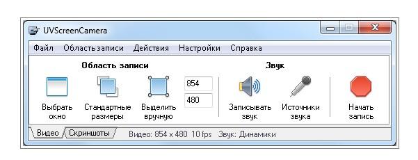 запись с экрана монитора, скачать программу для записи экрана, программа для записи с монитора, uvscreencamera