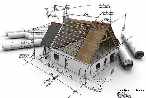 Полезные программы для проектирования домов