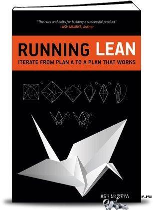 Running Lean  (книга стартап)