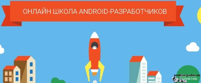 Онлайн обучение - программирование android (уроки android)