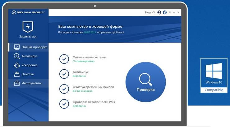360 total security обзор + сравнение. 360 антивирус