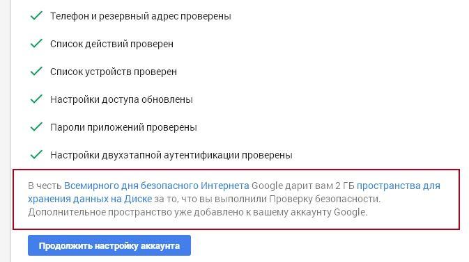 google-drive222