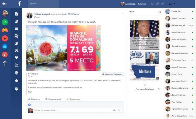 Хотите проще и стильней Facebook? Flatbook для Chrome для Вас
