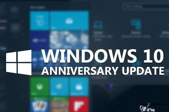Windows 10 Anniversary Update - самые интересные нововведения из первых рук