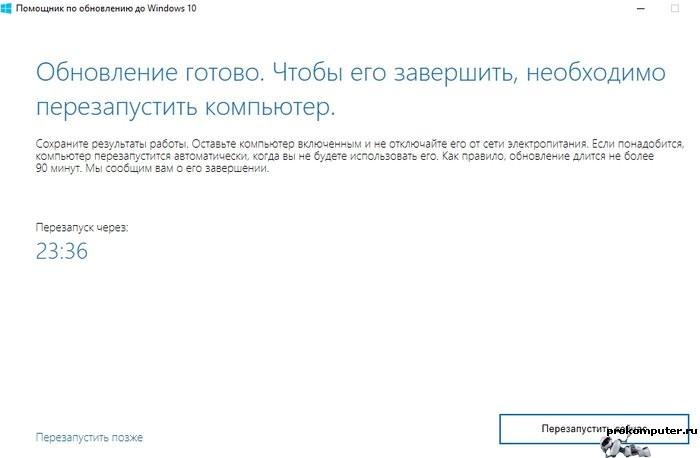 Windows 10 Anniversary Update - принудительное обновление