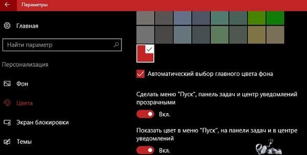 Windows-10-Anniversary-Update Темный режим приложений