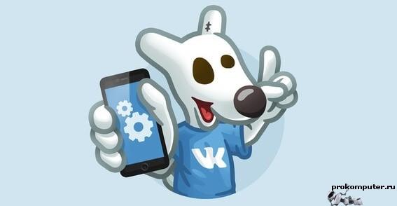 До конца года социальная сеть «ВКонтакте» создаст собственного оператора связи