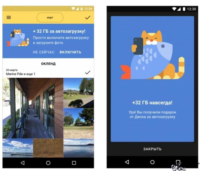 Дополнительные 32 ГБ на «Яндекс.Диске»