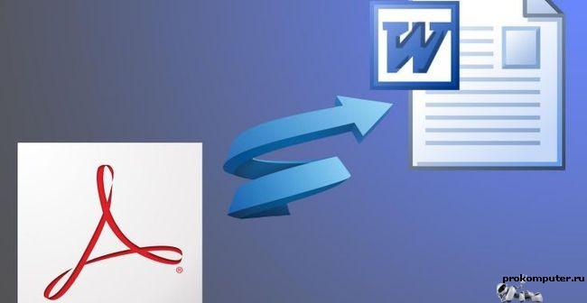 Специфика конвертации PDF-файлов
