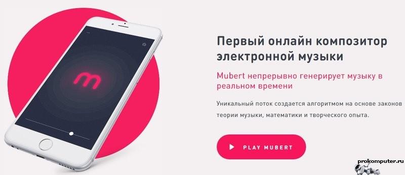 Онлайн-генератор электронной музыки - Mubert