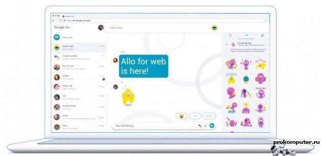 Мессенджер Google Allo теперь на браузере ПК