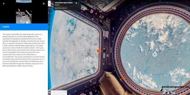 Google представила виртуальный тур по МКС