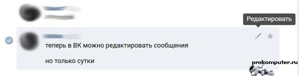 Теперь в «ВКонтакте» можно редактировать отправленные сообщения