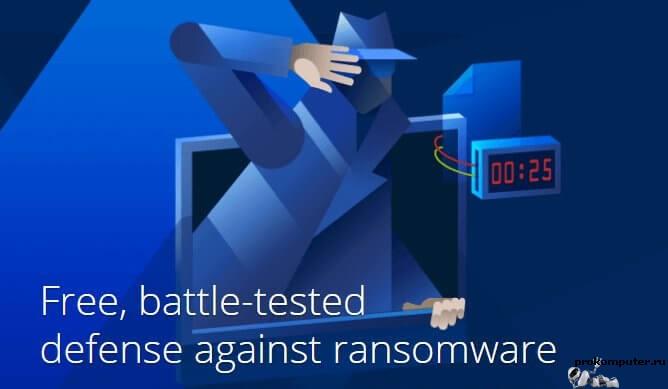 Smart программа для защиты от вирусов-вымогателей - Acronis Ransomware Protection