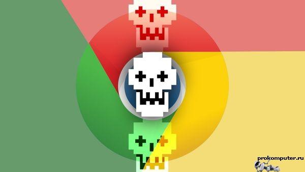 Критичные недостатки браузера Google Chrome