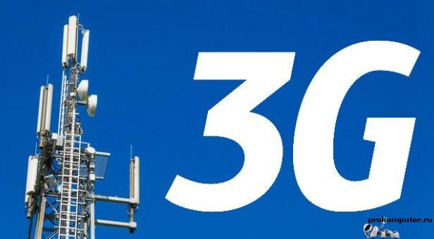 3G технология связи