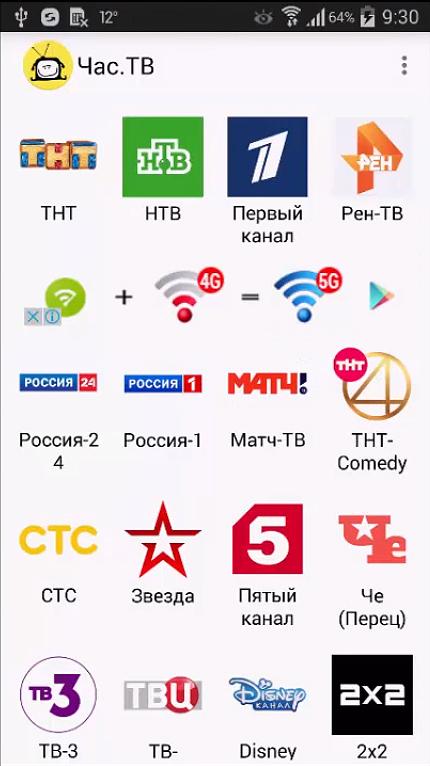 Бесплатные приложения для просмотра ТВ-каналов на Android-устройстве | KV.by