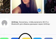 Как скрыть изображения на iPhone