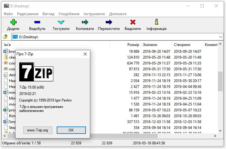 7-Zip - мощный архиватор, поддерживающий множество форматов архивов