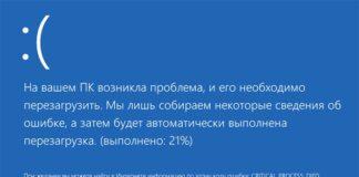 ТОП лучших бесплатных программ для исправления ошибок Windows