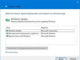 Устранение неполадок Windows