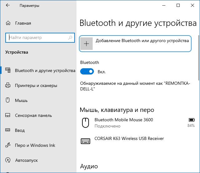 Как подключить наушники Bluetooth к компьютеру Windows 10
