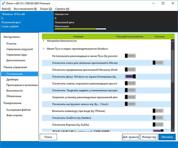 Оптимизация Windows