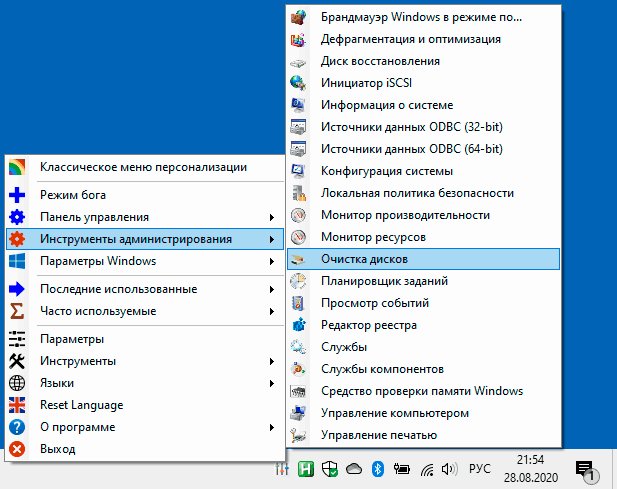 Инструменты администрирования в Win10 All Settings