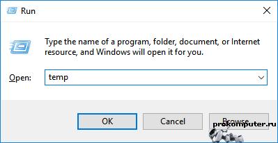 удалить временные файлы Windows
