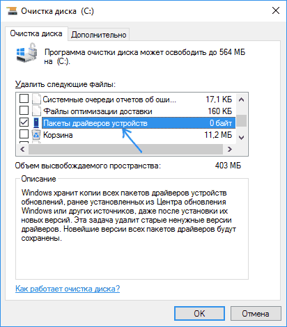 удалить старые драйверы в Windows 10