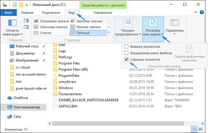 Как включить отображение скрытых папок Windows 10