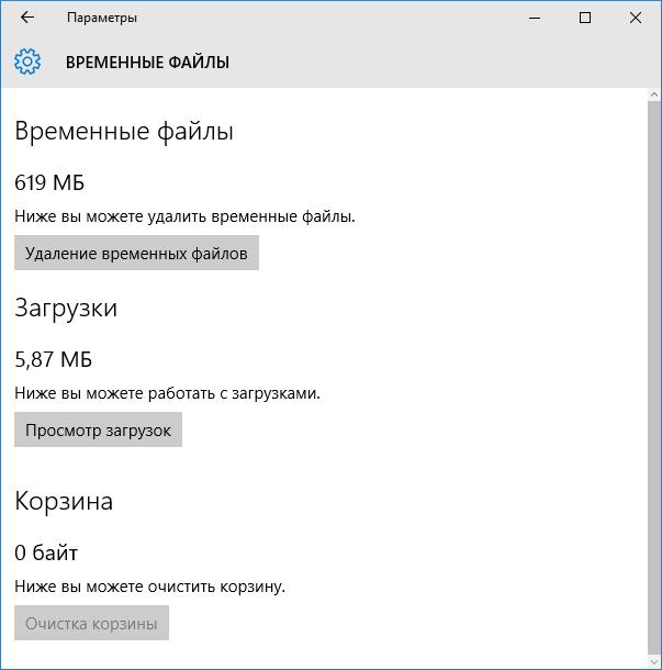 Удаление временных файлов Windows 10 в хранилище
