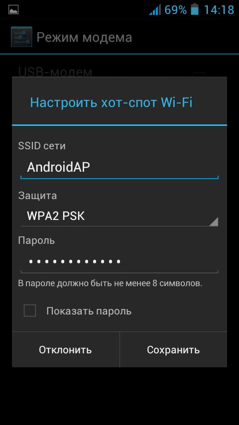 Настройки точки доступа на Android