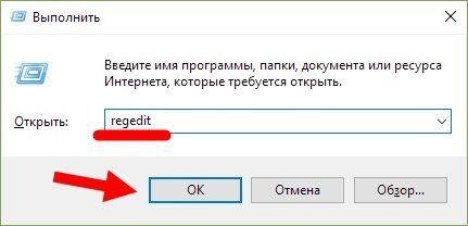 Редактор реестра в окне «Выполнить»