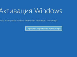 как автивировать Windows