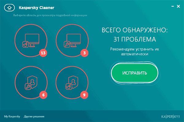 Исправление проблем Windows в Kaspersky Cleaner
