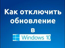 Как отклбчить обновления Windows 10