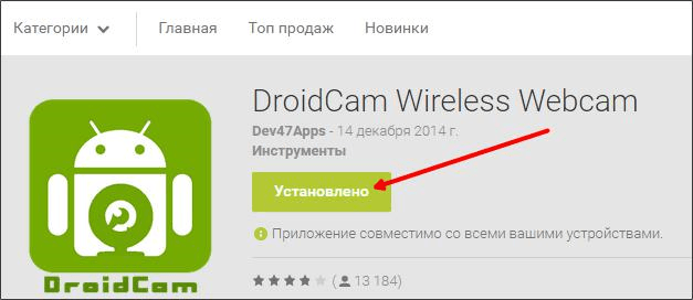 веб камера на телефон андроид