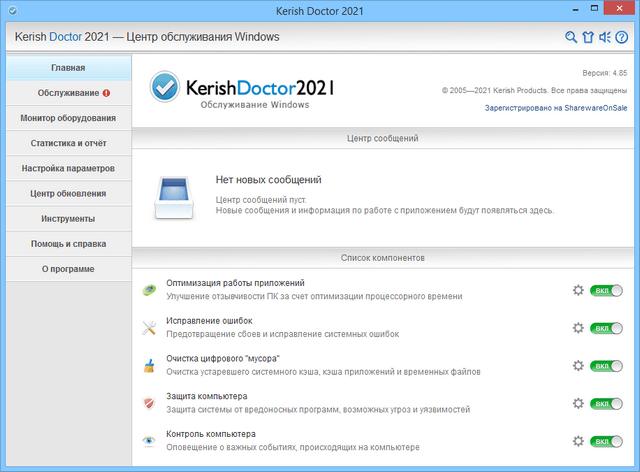Kerish Doctor программа для чистки и оптимизации Windows