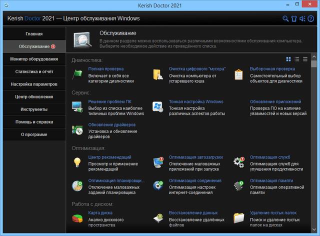 Kerich Doctor — программа для оптимизации Windows. Обслуживание