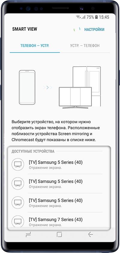 Как подключить смартфон или планшет к телевизору через Screen Mirroring