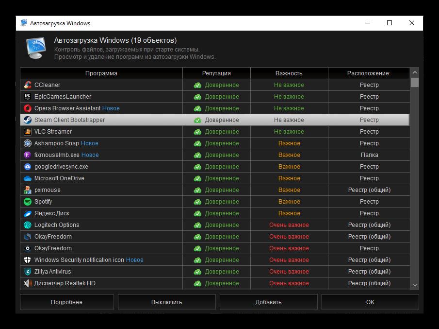 Kerish Doctor программа для чистки и оптимизации Windows — Автозагрузка
